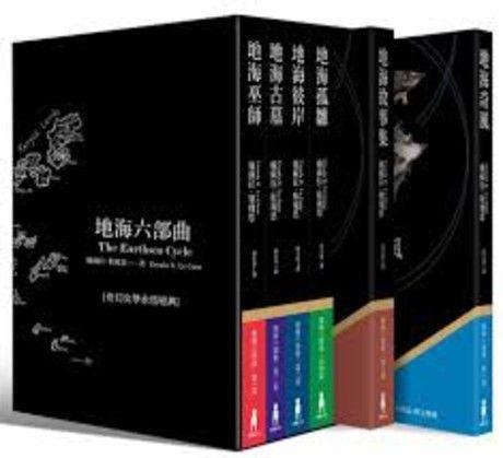地海六部曲套書 (經典收藏書盒紀念版)