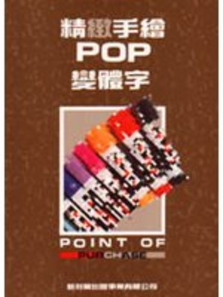 精緻手繪POP變體字 7