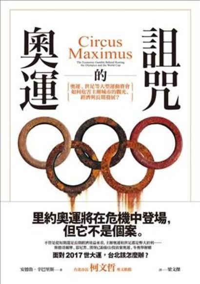 奧運的詛咒