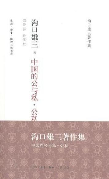 中国的公与私.公私
