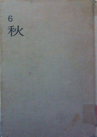 巴金小說全集: 秋