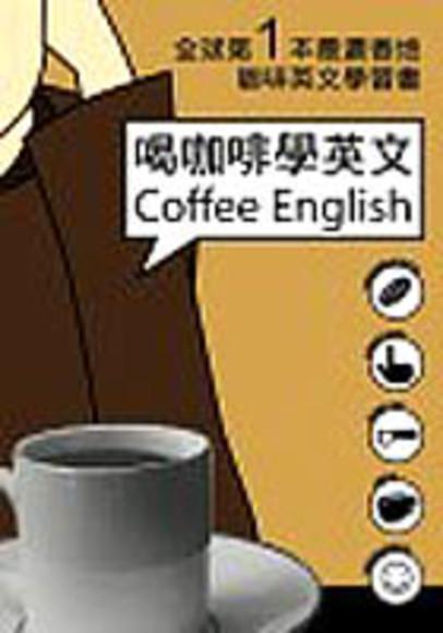 喝咖啡學英文(平裝)