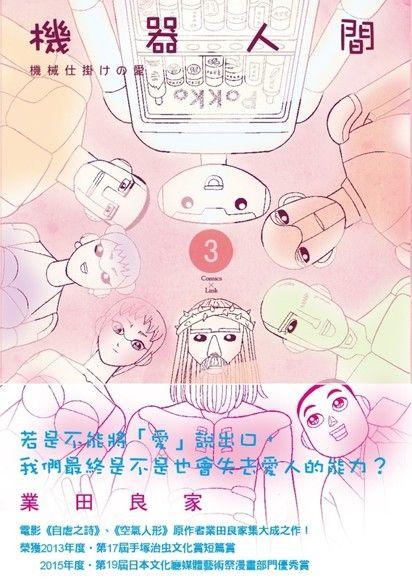 機器人間 3