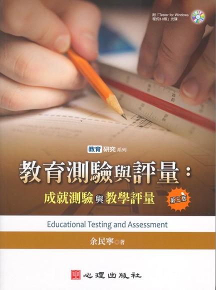 教育測驗與評量-成就測驗與教學評量(第三版) (附光碟)(平裝)
