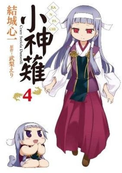 小神薙 4
