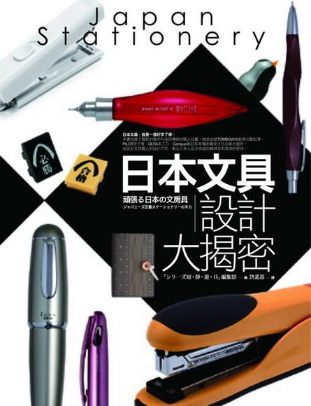 日本文具設計大揭密