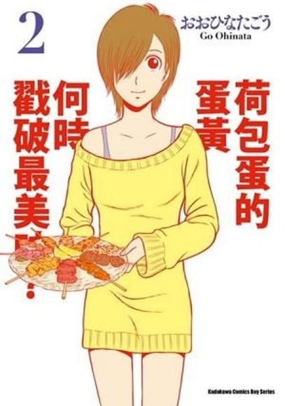 荷包蛋的蛋黃何時戳破最美味?(2)