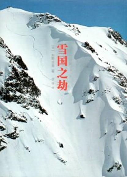 東野圭吾:雪國之劫(簡體書)