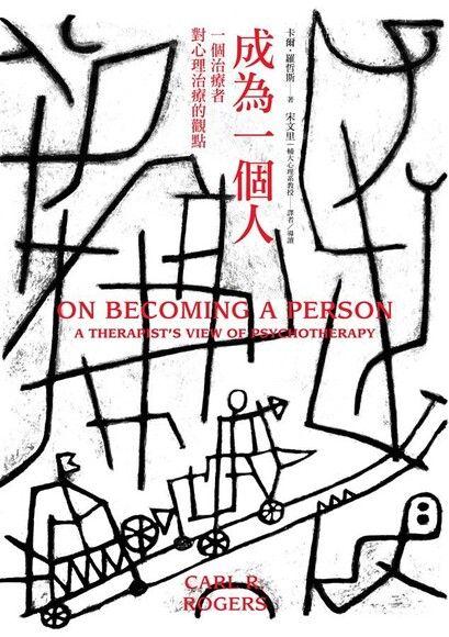 成為一個人:一個治療者對心理治療的觀點
