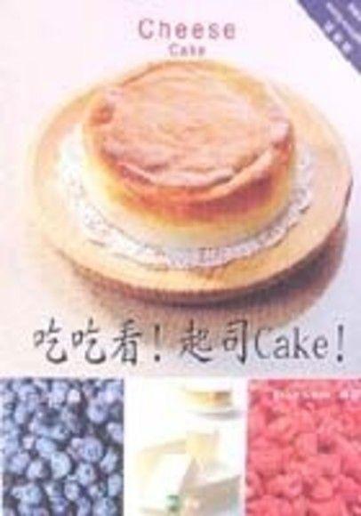 吃吃看!起司Cake