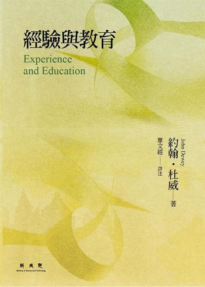 經驗與教育
