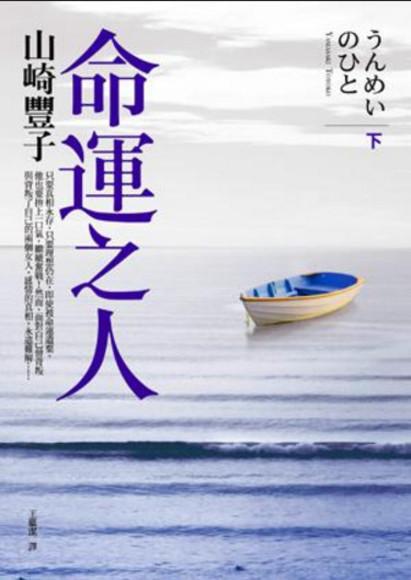 命運之人(下)(下冊:平裝)