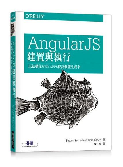 AngularJS 建置與執行: 以結構化WEB APPS提高軟體生產率