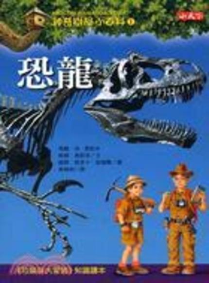 神奇樹屋小百科1:恐龍