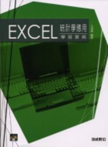 Excel 統計學應用學習實務