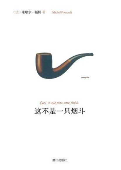 這不是一只煙斗