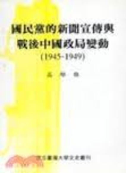 國民黨的新聞宣傳與戰後中國政局變動(1945-1949)
