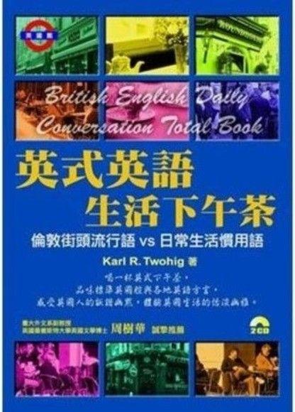 英式英語生活下午茶(2CD)
