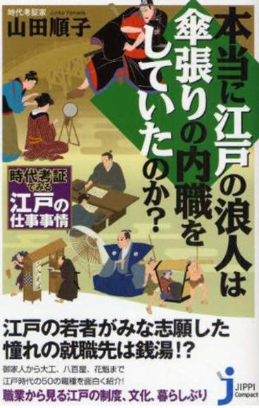 本当に江戸の浪人は傘張りの内職をしていたのか?
