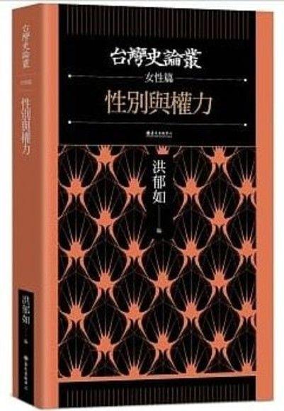 【台灣史論叢 女性篇】