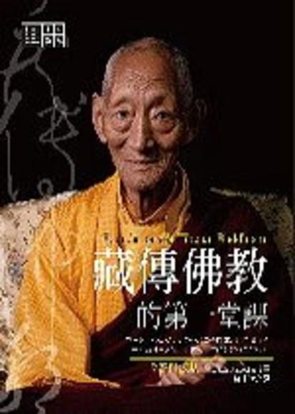 藏傳佛教的第一堂課(平裝)