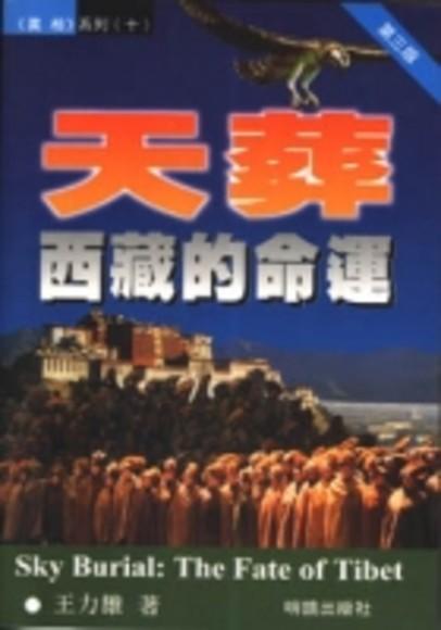 天葬西藏的命運