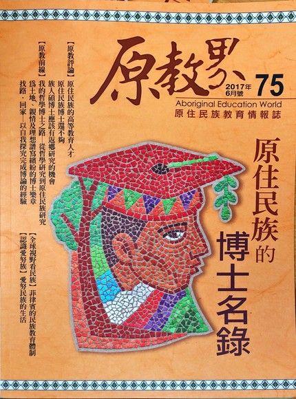 原教界 No. 75(2017年6月號)