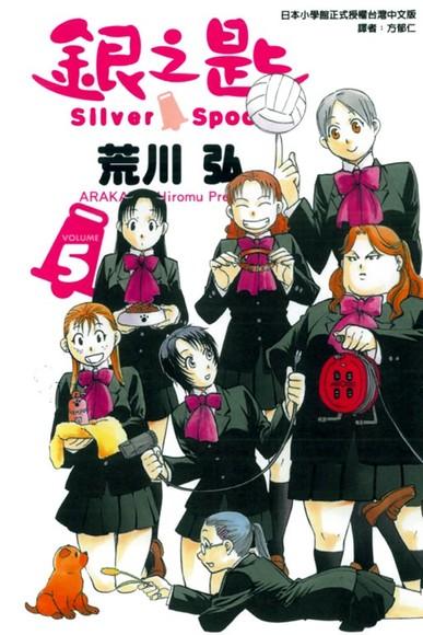 銀之匙 5