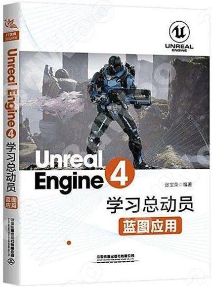 Unreal Engine4學習總動員