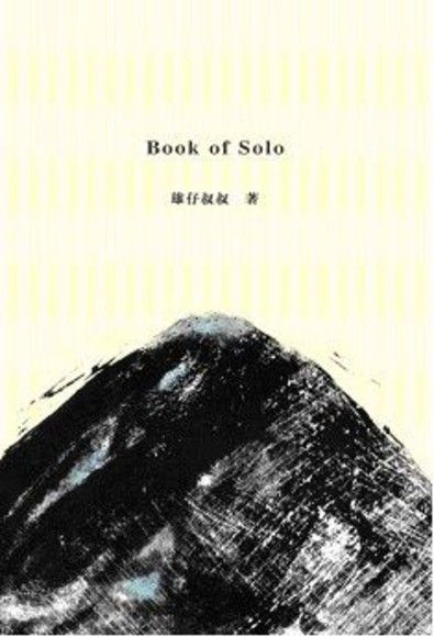 Book of Solo