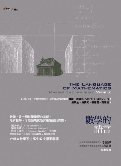 數學的語言(平裝)