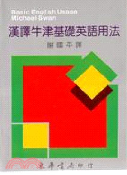 漢譯牛津基礎英語用法