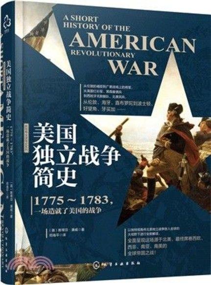 美國獨立戰爭簡史