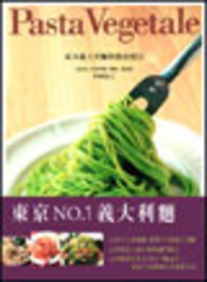 東京NO.1義大利麵