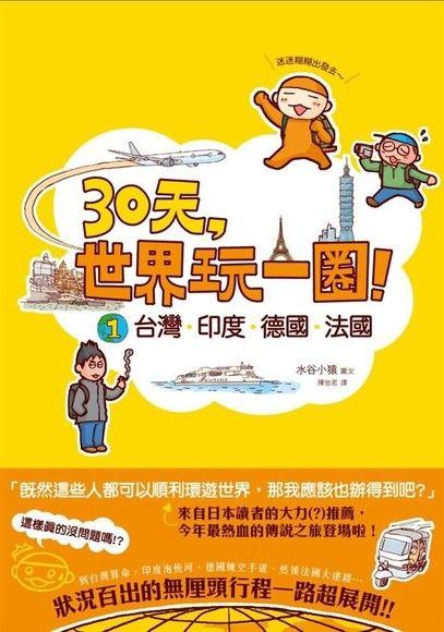 30天,世界玩一圈!(1)台灣、印度、德國、法國