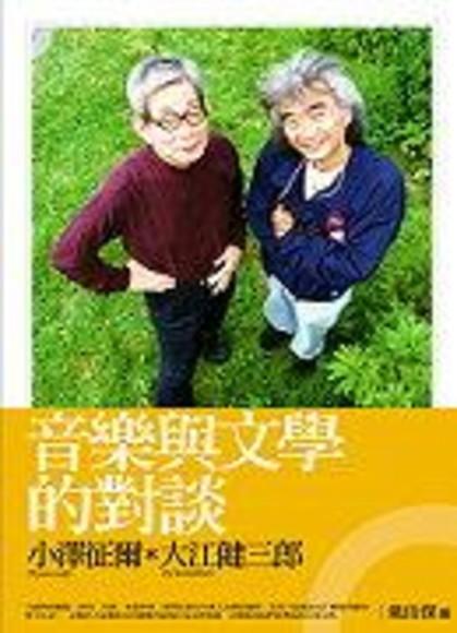 音樂與文學的對談:小澤征爾vs大江健三郎