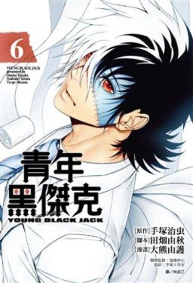 青年黑傑克 06