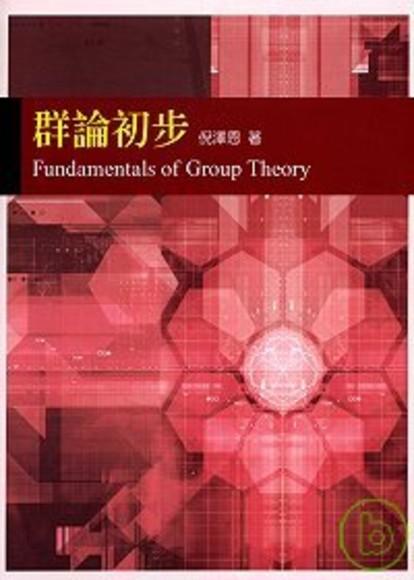 群論初步 Fundamentals of Group Theory