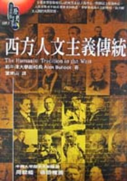 西方人文主義傳統