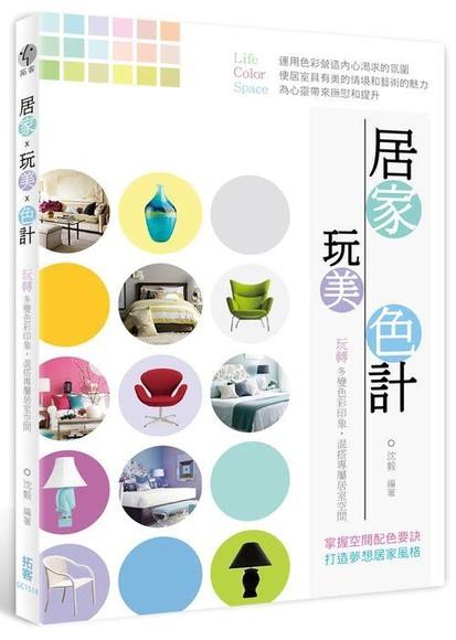 居家.玩美.色計: 玩轉多變色彩印象, 混搭專屬居室空間