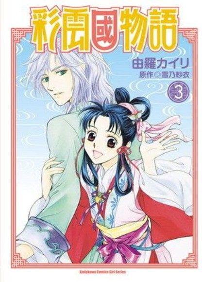 彩雲國物語 (3) 漫畫版