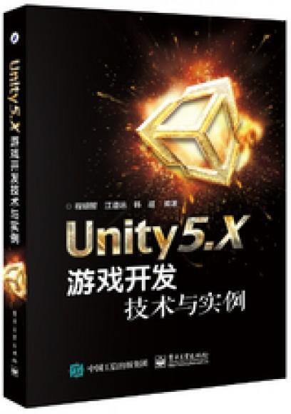 Unity5 X游戏开发技术与实例
