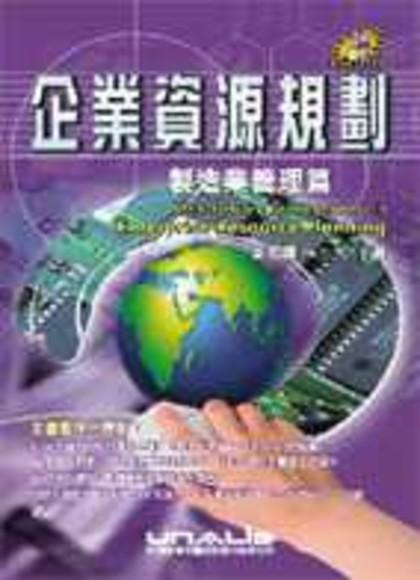 企業資源規劃-製造業管理篇