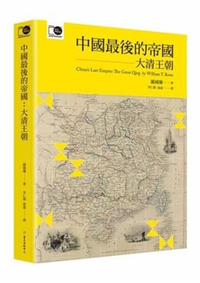 中國最後的帝國