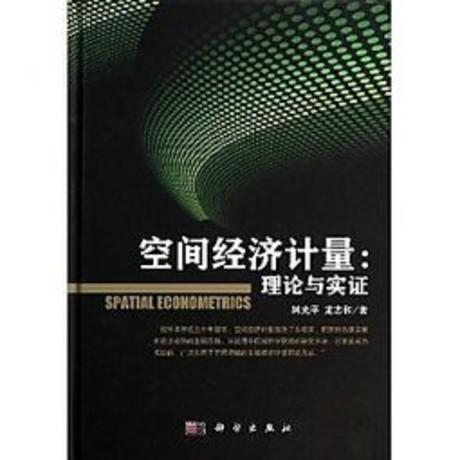 空间经济计量:理论与实证