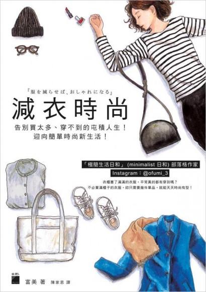 減衣時尚:告別買太多、穿不到的屯積人生!迎向簡單時尚新生活!
