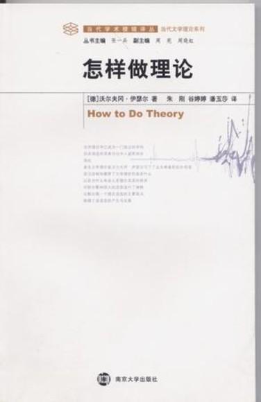 怎样做理论