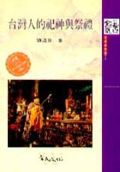台灣人的祀神與祭禮(平裝)