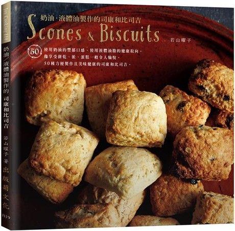 東京名師司康vs比司吉:1個缽盆+5種材料,奶油、液體油都可以輕鬆做!Scones&Biscuits