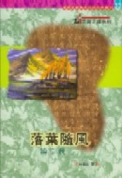點與線-論人(NO32)/忘我之域(二)